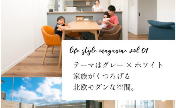 【Life style magazine】H様邸×rupo