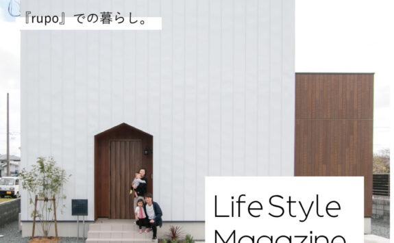 【Life style magazine】K様邸×rupo