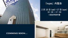 規格住宅『rupo(ルポ)』内覧会開催!